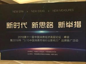 """『东易日盛家居装饰集团』荣获""""2018年中国消费市场行业影响力品牌""""称号"""