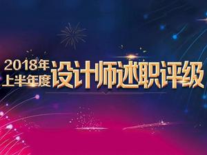 2018长春东易日盛,设计师训练营与晋级答辩圆满落幕!