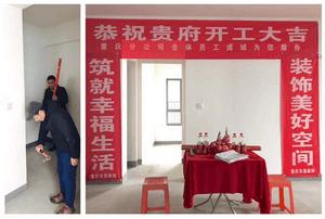 重庆翠湖天地新房装修,选择东易日盛怎么样,听听业主怎么说