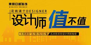 怎样跟装修设计师沟通 从设计师角度谈论如何勾搭设计师