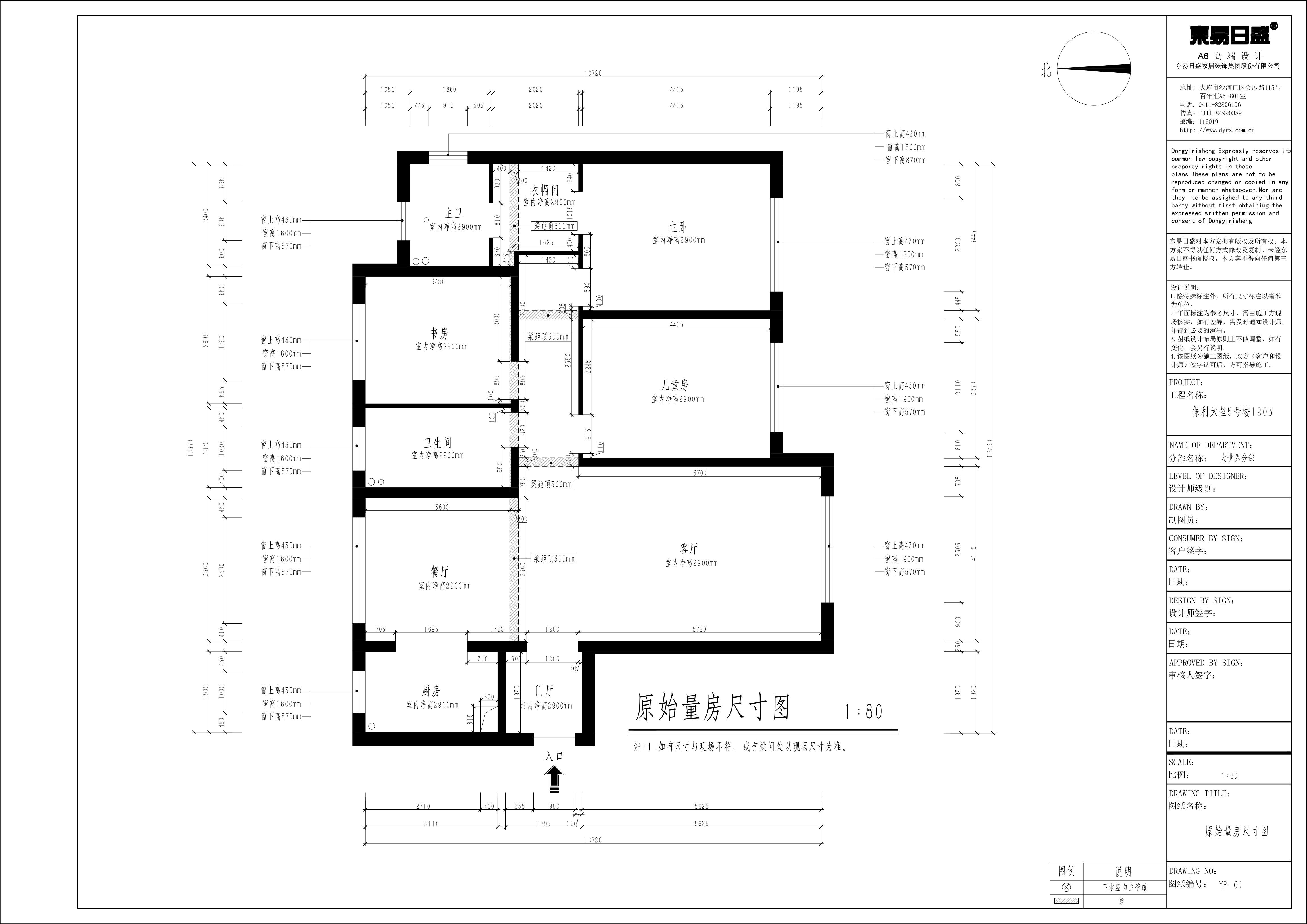 保利天禧-现代简约-163平装修设计理念