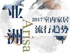东易日盛 | 2017亚洲家居流行趋势 饕餮来袭