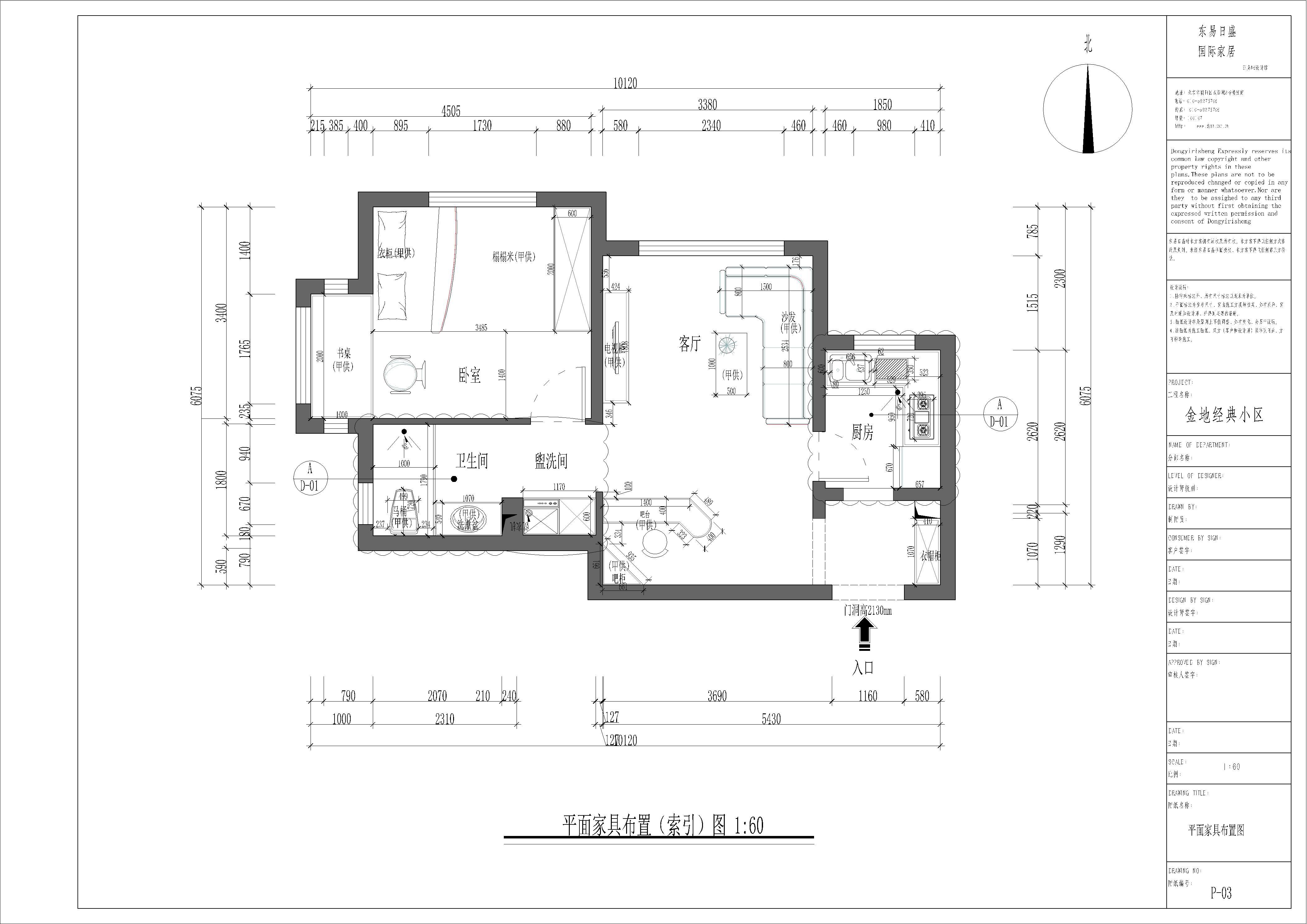 永清县金地经典小区-现代简约-45平米装修设计理念