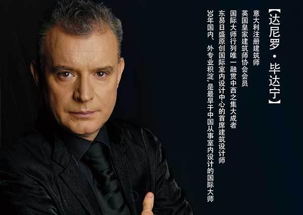 东易日盛首席设计师Danilo Beltrame