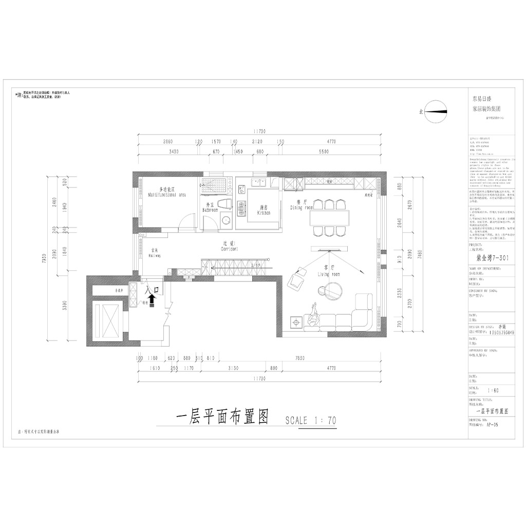 紫金湾7-301-137m²-方案二装修设计理念