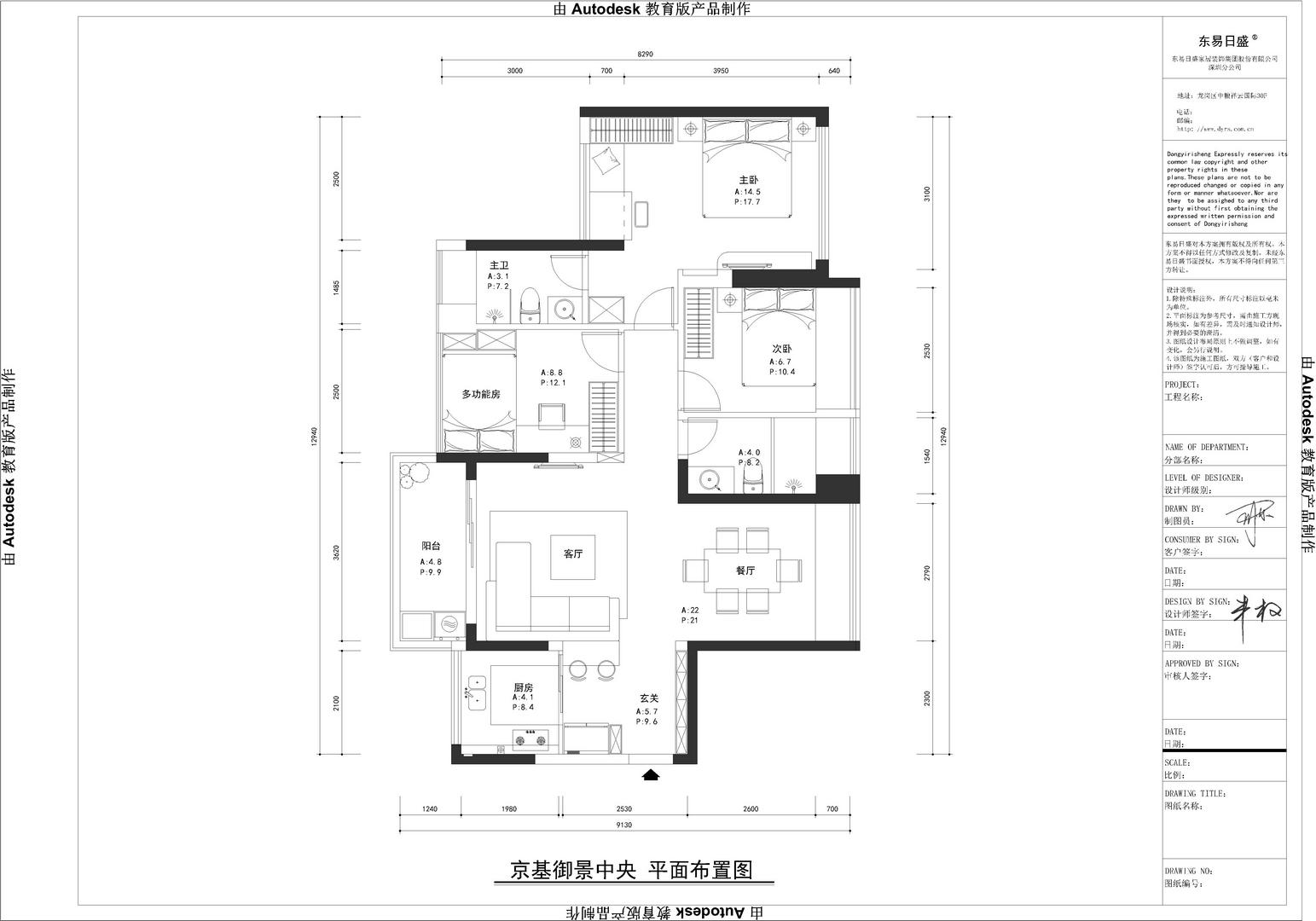 京基御景中央-129平米装修-现代简约风格设计案例装修设计理念