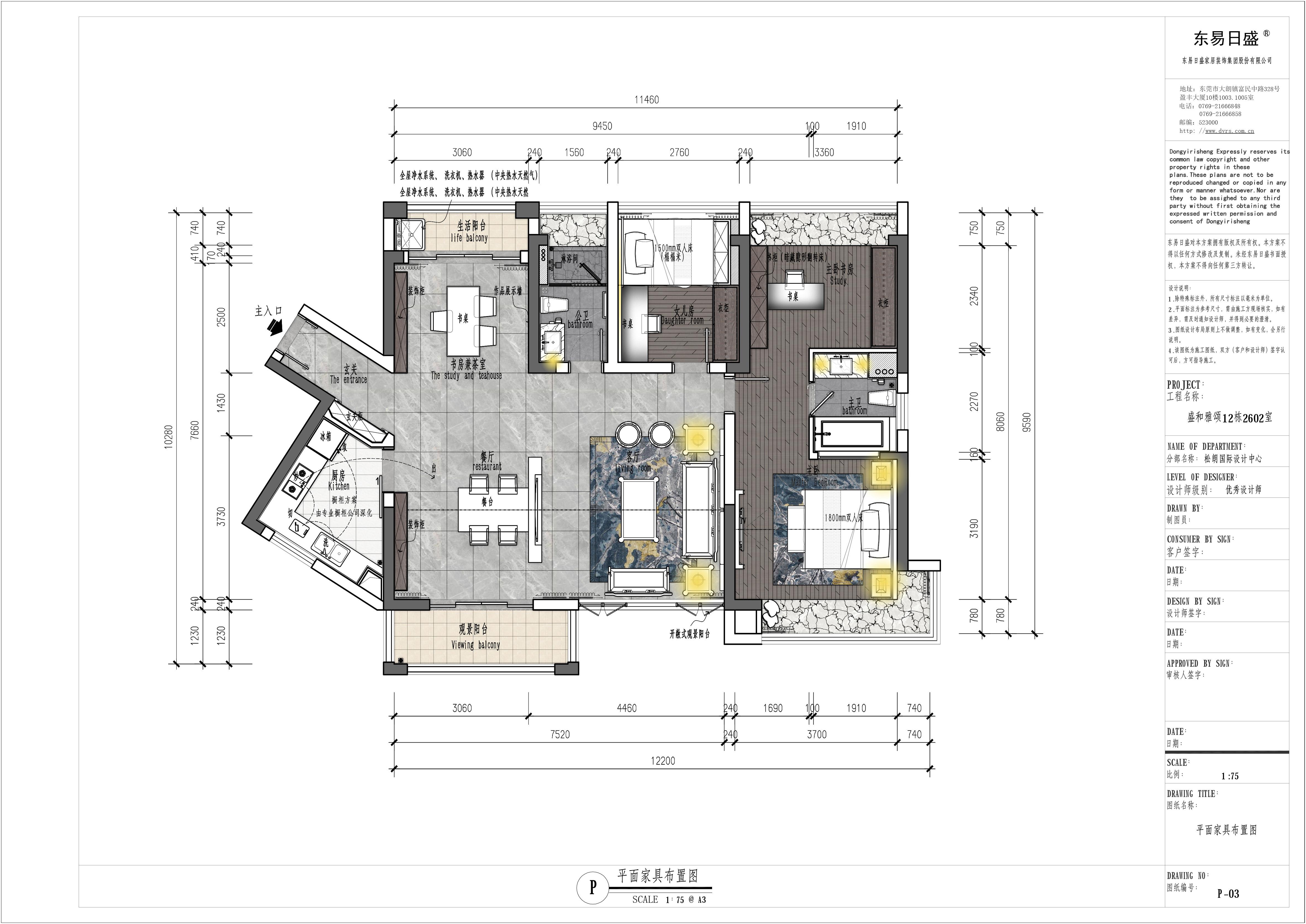 横沥盛和雅颂装修案例-130㎡新中式二房装修效果图装修设计理念