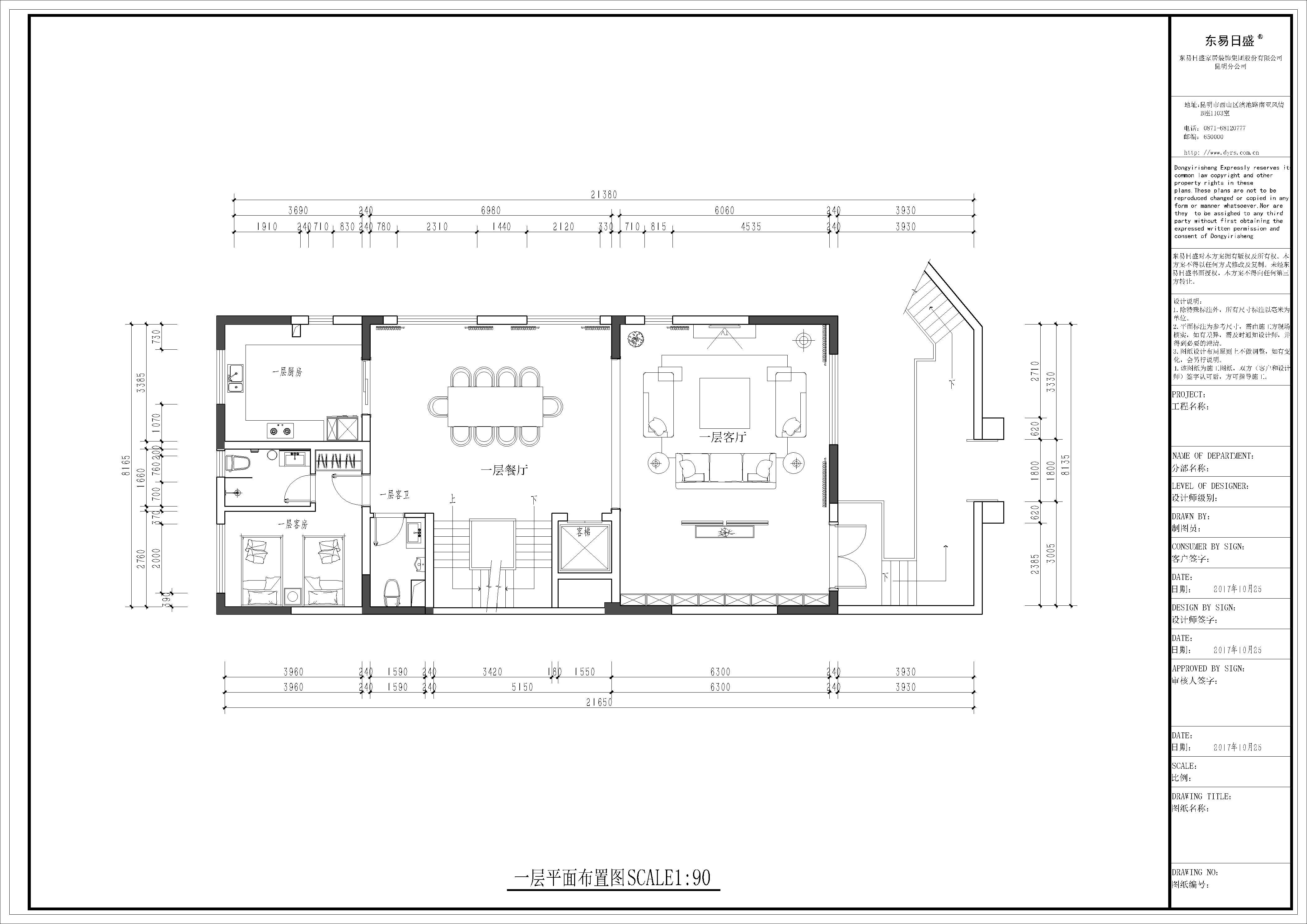 昆明天璟湾1085M²别墅新中式风格案列装修设计理念