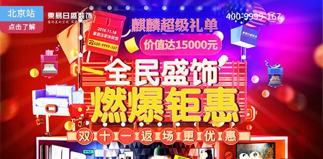 全民盛饰,燃爆钜惠,一年一次,狂撒礼金!北京东易日盛
