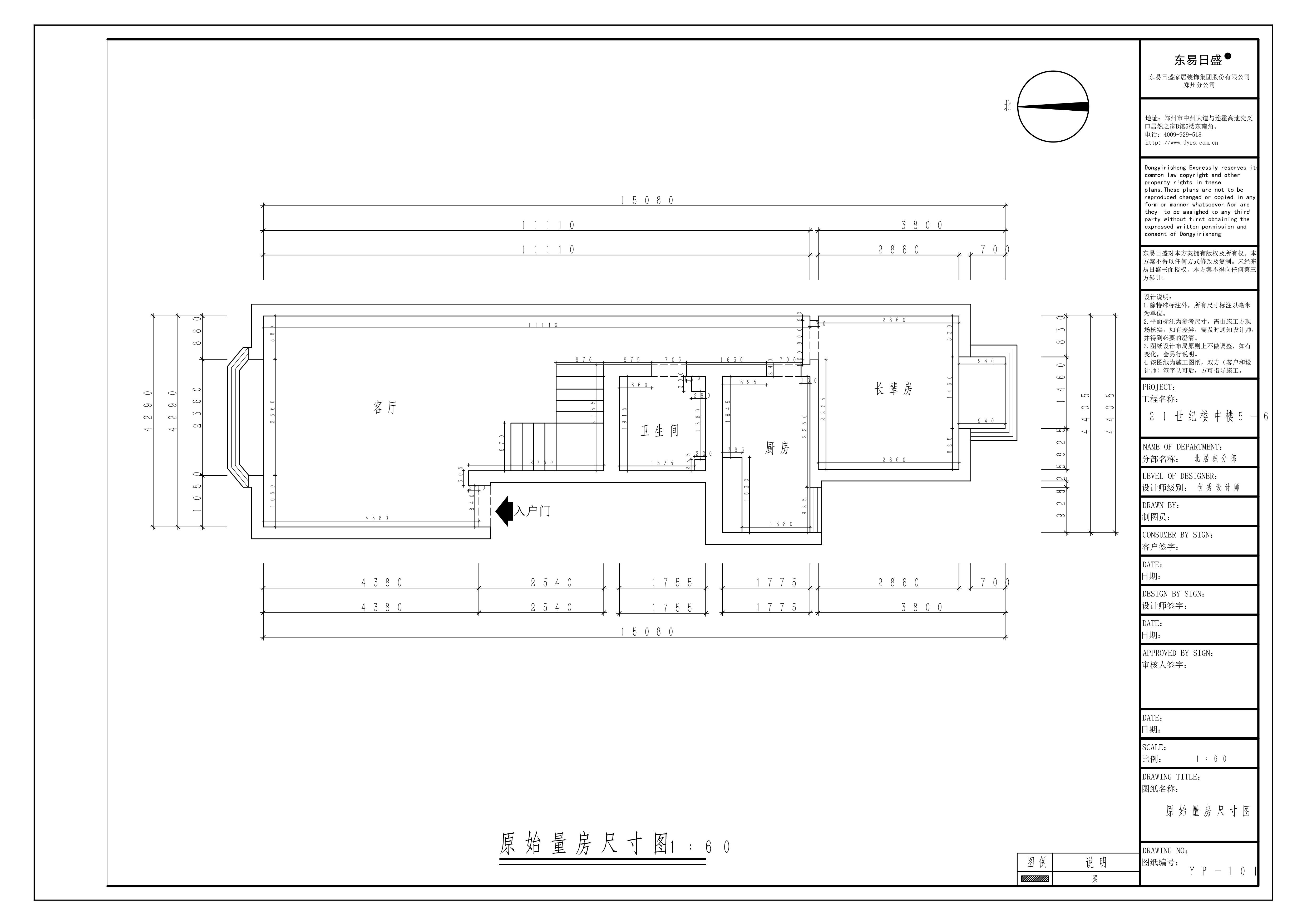 新世纪新楼中楼210㎡北欧性状style装潢成果图装潢策划愿景