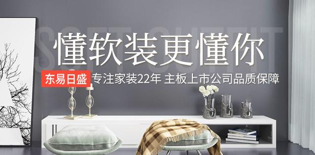 软装设计-软装装修风格-软装产品-ag8亚游集团日盛装饰集团官网
