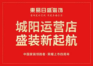 东易日盛装饰城阳运营部升级新开业 | 品质家装惠城阳