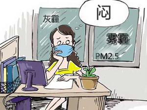【环保家装】不惧雾霾PM2.5空气污染