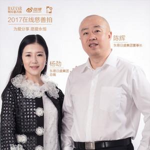 东易日盛陈辉&杨劲夫妇在七夕这天做了什么有意义的事?