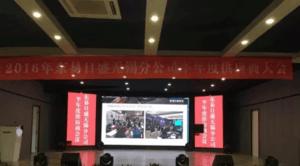 2016年东易日盛无锡分公司半年度供应商大会圆满落幕