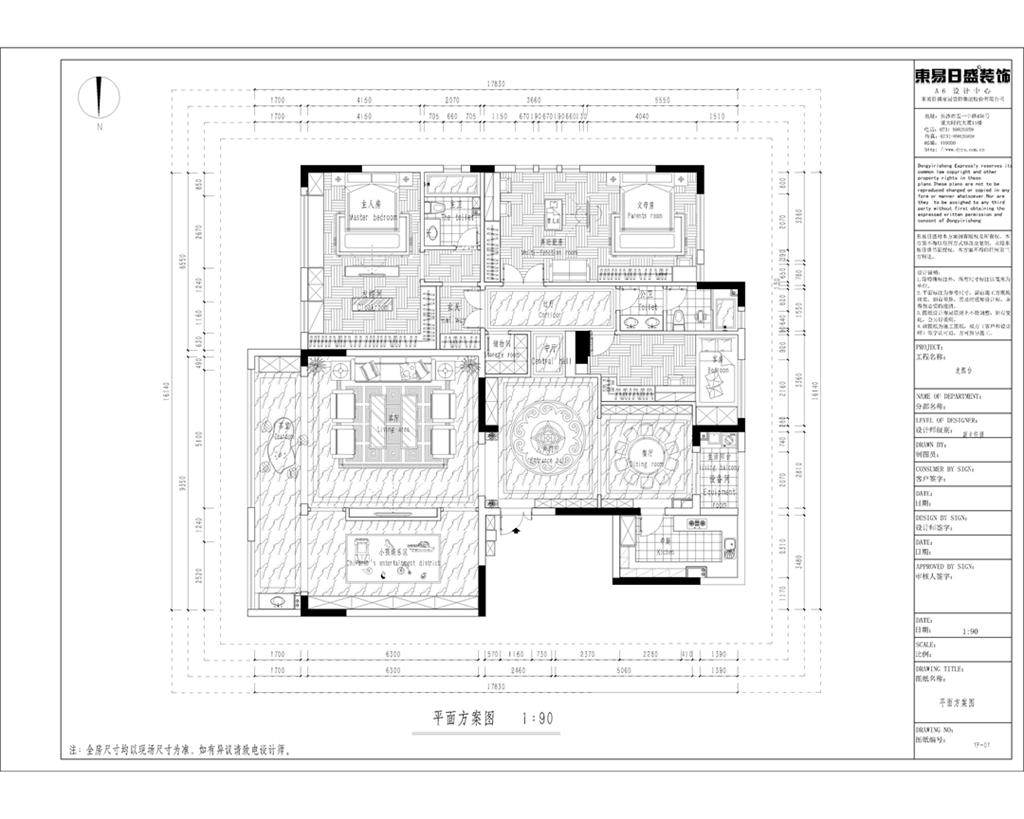 龙熙台262㎡现代中式风格平层装修设计理念