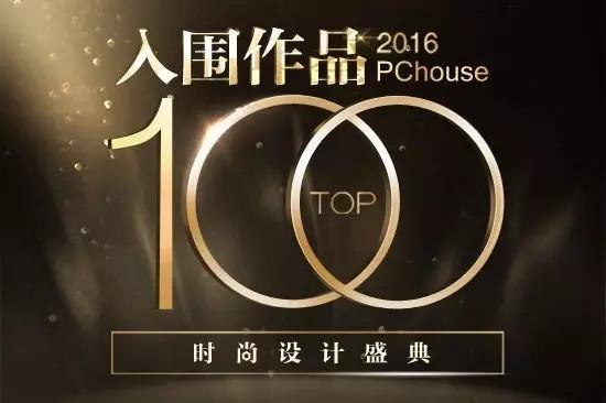 原创国际设计师赵庭辉、石海峰作品入围2016PChouse时尚设计盛典TOP100!(图1)