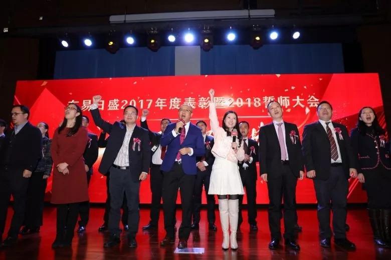 通博娱乐2017年度表彰暨2018誓师大会回顾