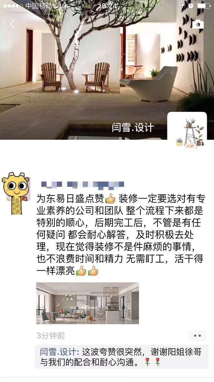 为郑州东易日盛点赞,无需盯控活干的一样漂亮!