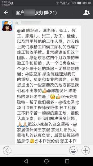 北京东易日盛为什么有这么多客户信赖?看看这些就明白了