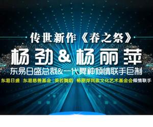 东易日盛总裁&杨丽萍倾情联手巨制《春之祭》