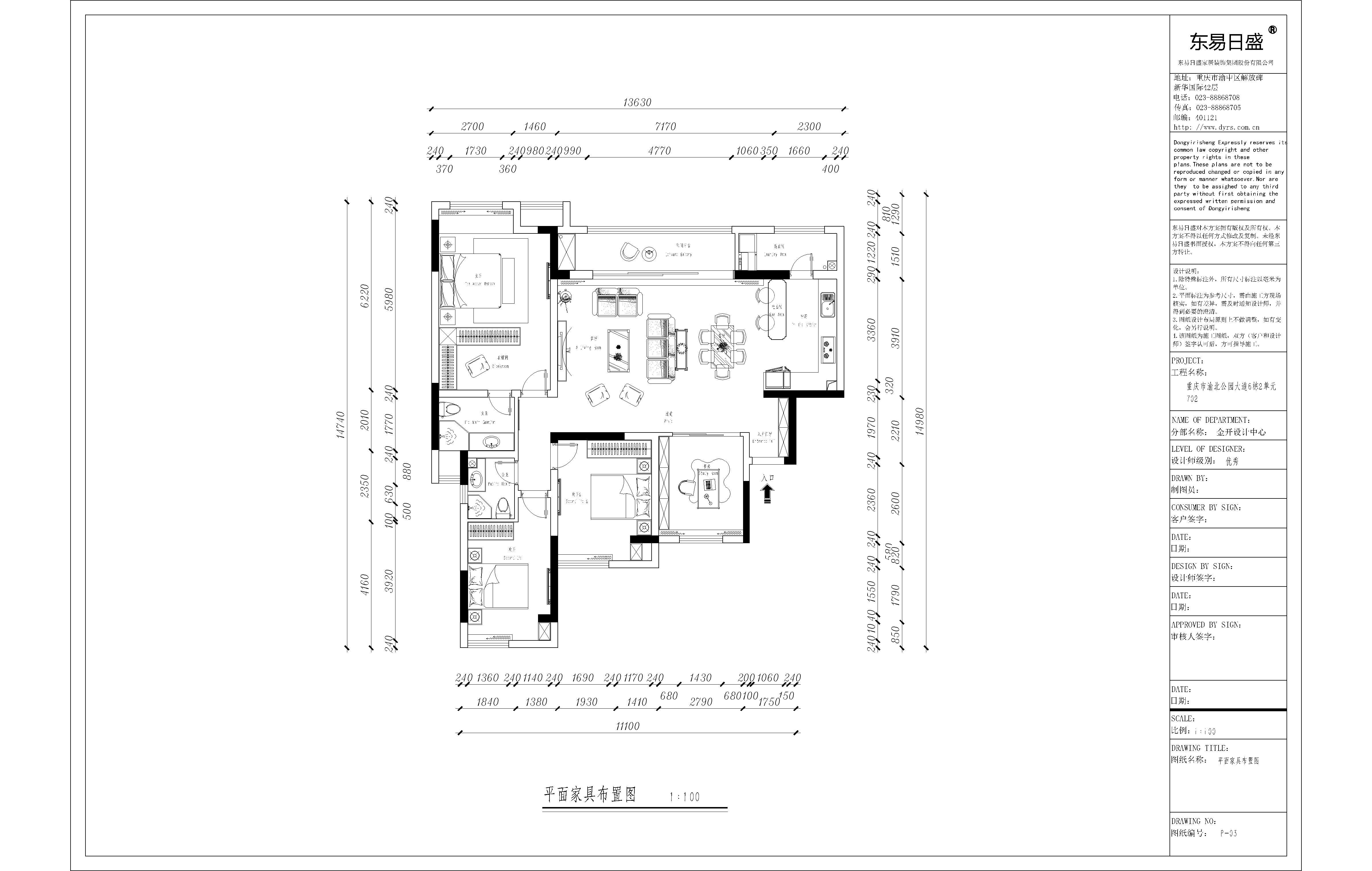 国博城143平米港式风格四室两厅装修效果图装修设计理念
