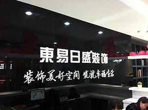 东易日盛装饰相对于其它杭州装修公司都有哪些优势?-前期准备-家装指南