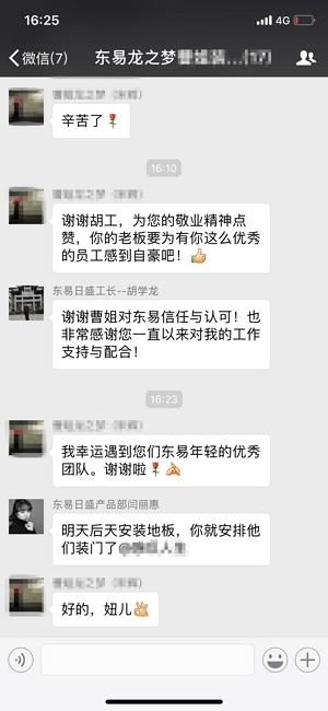 客户评价 感谢龙之梦曹姐对东易日盛的信任与认可!