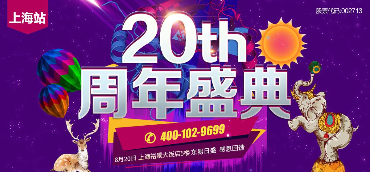 东易日盛20周年_大型感恩回馈_8月20日上海BOB体育彩票平台活动