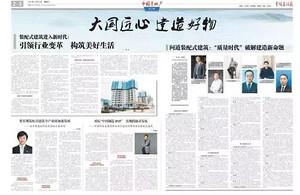 佛山东易软实力——陈辉董事长畅谈装配式发展