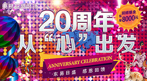 """东易日盛20周年庆典——从""""心""""出发"""