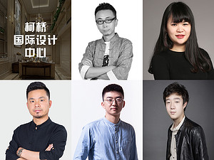 设计师柯桥国际设计中心(绍兴)