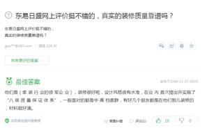秦皇岛东易日盛网上评价挺不错的,真实的装修质量靠谱吗?
