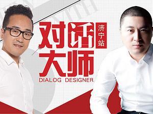 用贤任能,慧眼识珠!原创国际设计师孟庆彬、贾雪峰担任济宁评级总评委纪实