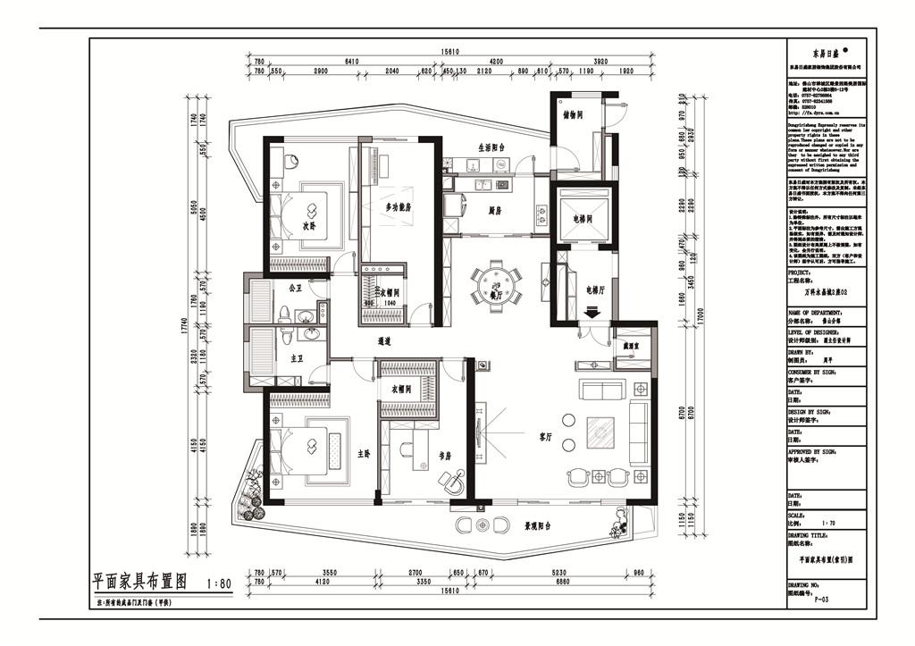 万科水晶城2#02户型现代中式装修效果图装修设计理念