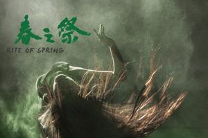一部著作《春之祭》,一路诚信伴始终