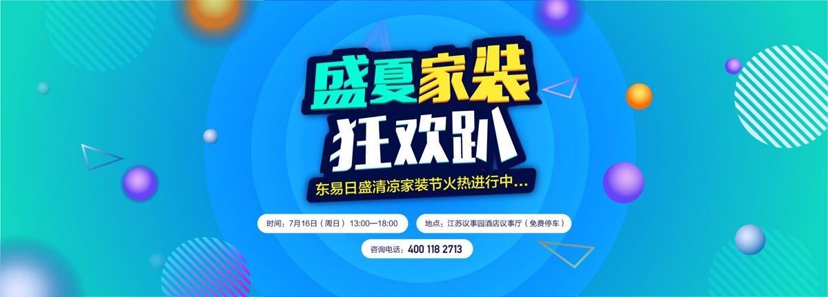 20170706活动首页banner.jpg