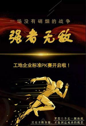 强者无敌 | 东易日盛装饰青岛分公司企业标准PK赛正式启动!