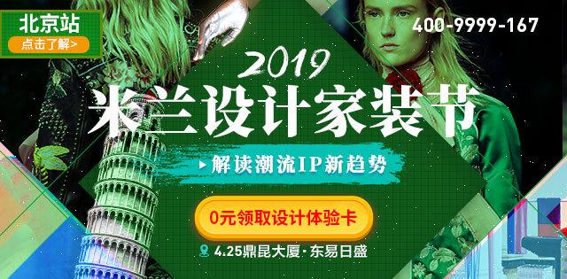 2019米兰设计家装节,北京东易日盛