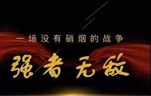 东易之声|强者无敌——东易日盛郑州分公司工地企业标准pk大赛震撼开启!