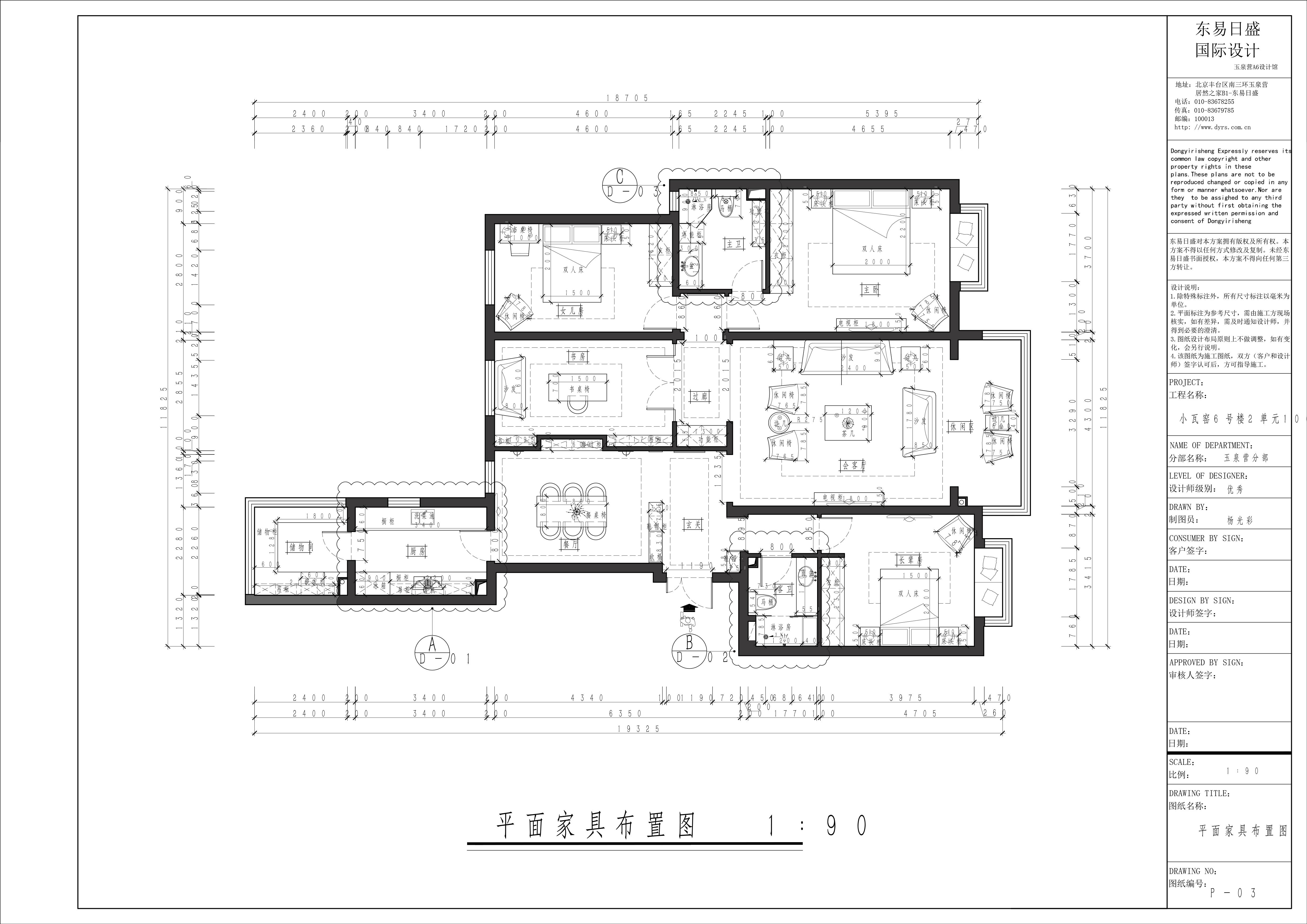 莲玉嘉园-138.6平米-新中式装修设计理念