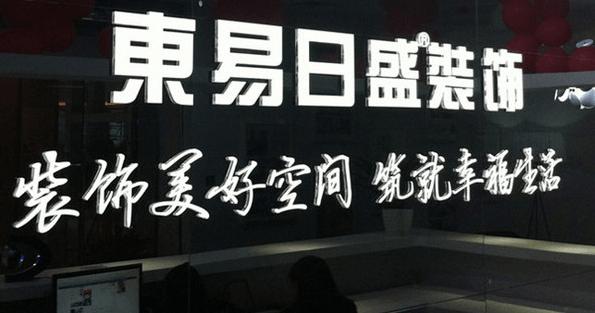 上海装修公司哪家好 排名第一的装修公司
