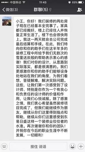 北京东易日盛装饰效果怎么样?客户说了算