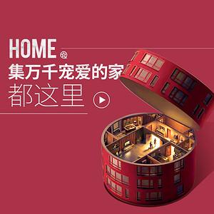 《家的样子》——东易日盛20周年