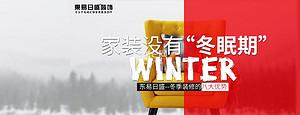 东易日盛装饰冬季装修攻略:家装没有冬眠期,装修保价正当时!