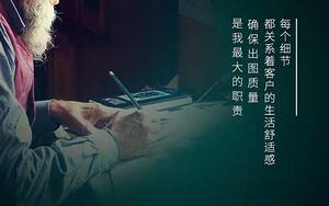 """深圳东易日盛原创国际------之""""匠人精神"""""""