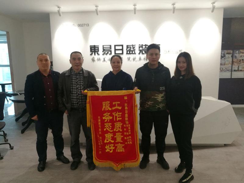 长滩壹号客户赠锦旗对东易日盛的质量和服务表示感谢
