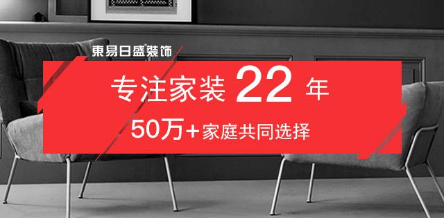 东易日盛专注家装22年,50万+家庭共同选择