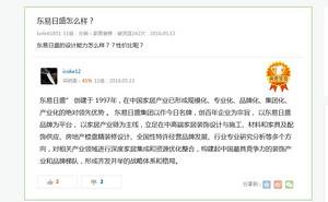秦皇岛东易日盛的设计能力怎么样??性价比呢?