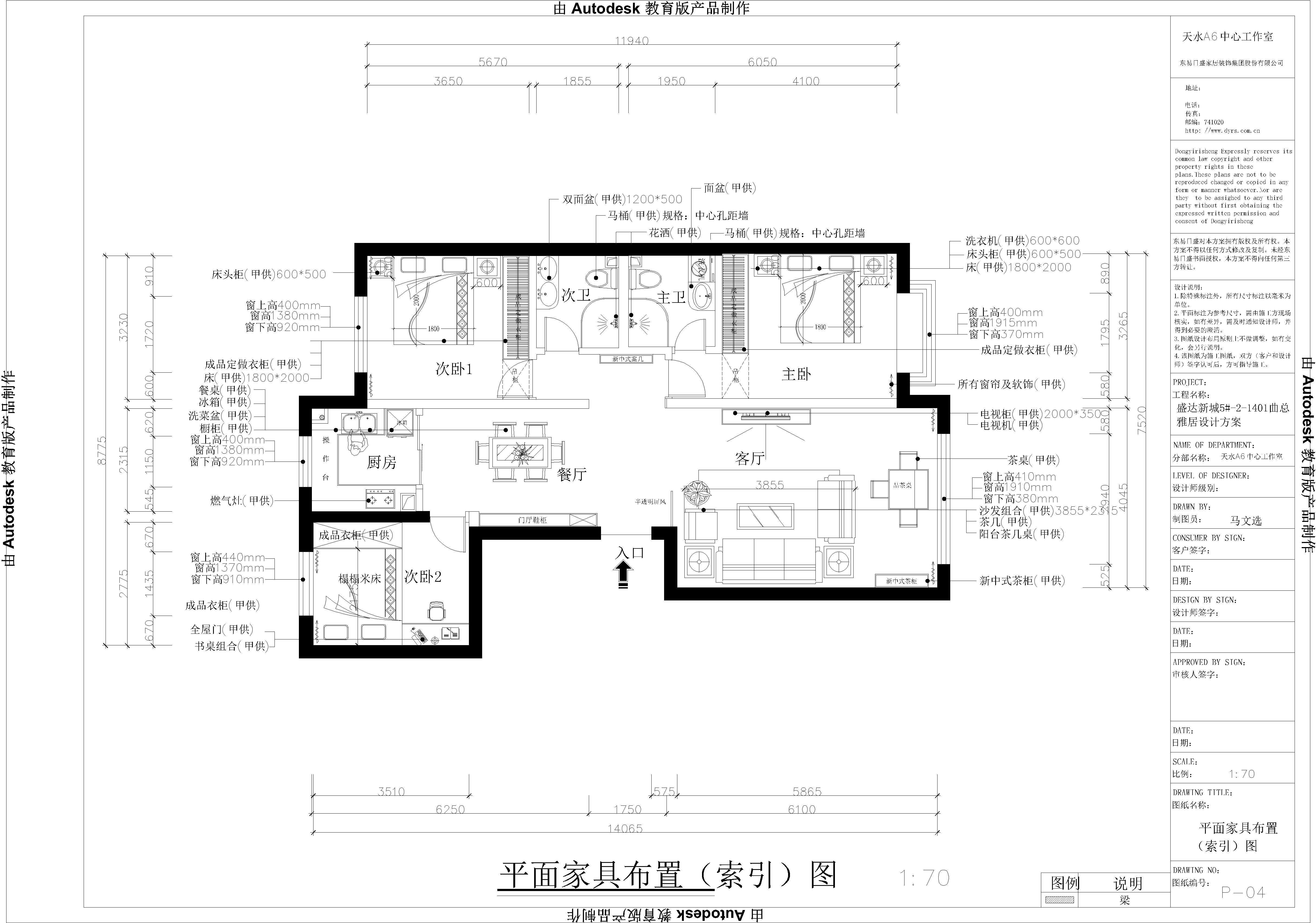 盛达新城小区-125平米-现代新中式风格装修效果图大全装修设计理念